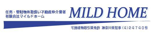 マイルドホーム - 横浜市 任売・管財物件取扱不動産業者