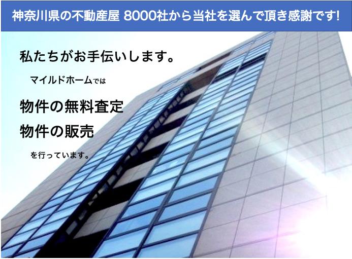 神奈川県の不動産屋 8000社から当社を選んで頂き感謝です!